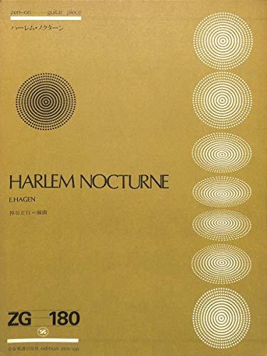 [全音ギターピース]ハーレム・ノクターン 作曲:アール・ヘイゲン 編曲:神谷正行 (ZG180)