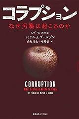コラプション:なぜ汚職は起こるのか