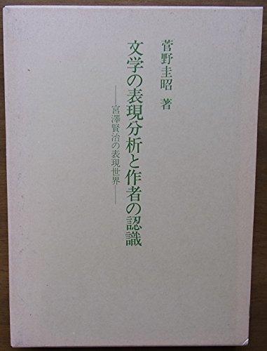 文学の表現分析と作者の認識―宮沢賢治の表現世界の詳細を見る