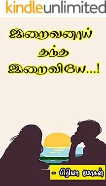 இறைவனாய் தந்த இறைவியே: iraivanaai thandha iraiviye (Tamil Edition)