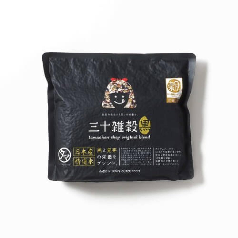 タマチャンの国産30雑穀米 1kg (ブラック)