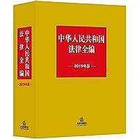 中华人民共和国法律全编(2019年版)