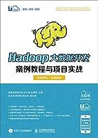 Hadoop大数据开发案例教程与项目实战(在线实验+在线自测)