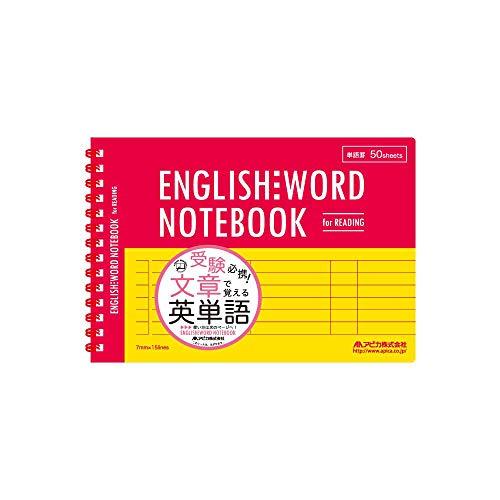 アピカ『英単語ノート リーディング B6E 英単語罫(7mm罫×15行)』