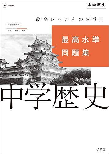 最高水準問題集 中学歴史 (シグマベスト)