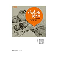 Gome. style sketch. still life(Chinese Edition)