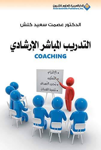 Coaching (Arabic Edition)