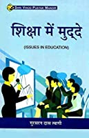 Shiksha Main Mudde (Issues In Education) (According to B.Ed syllabus of Chatrapati Shahuji Maharaj University,Kanpur)