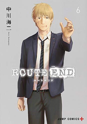 ROUTE END 6 (ジャンプコミックス)