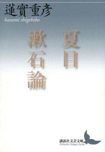 夏目漱石論 (講談社文芸文庫)