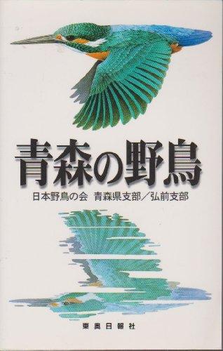 青森の野鳥