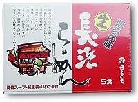 まるいち 長浜ラーメン (5食)