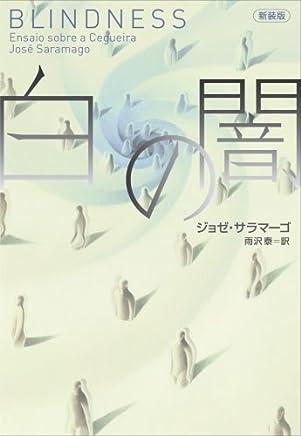 白の闇 (新装版)ジョゼ・サラマーゴ(著), 雨沢泰(訳)