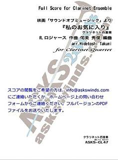 ASKS-CLPR47 サウンドオブミュージックより「私のお気に入り」クラリネット四重奏(製本版)