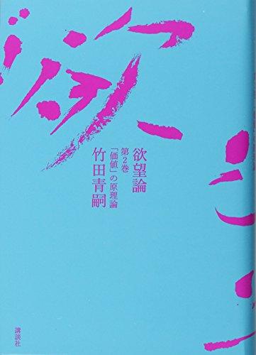 欲望論 第2巻「価値」の原理論の詳細を見る