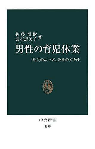 男性の育児休業 社員のニーズ、会社のメリット (中公新書)