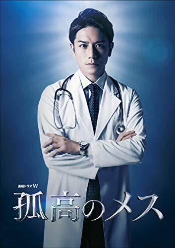 連続ドラマW  孤高のメス Blu-ray BOX