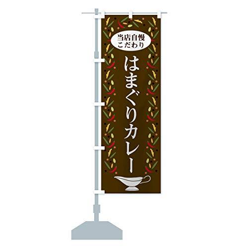 はまぐりカレー のぼり旗 サイズ選べます(ジャンボ90x270cm 左チチ)