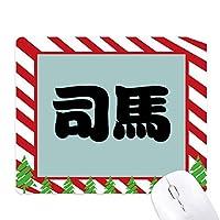 司馬氏は中国の文字 ゴムクリスマスキャンディマウスパッド