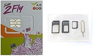 AIS 【SIMケース付き】アジア25カ国 周遊プリペイドSIM 4GB 8日間 4G・3Gデータ通信使い放題 ※日本でも利用可