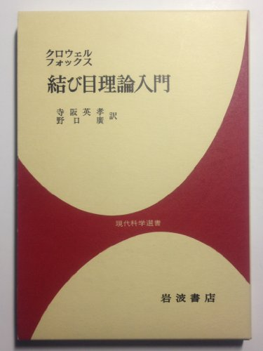 Introduction to knot theory (modern science Sensho) (1967) ISBN: 4000060465 [Japanese Import]