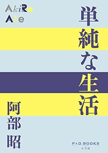 単純な生活 (P+D BOOKS)
