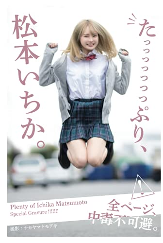 たっっっっっっっぷり、松本いちか。: 【グラビア写真集】 (PRESTIGE DIGITAL BOOK SERIES)
