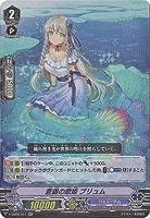 カードファイト!! ヴァンガード/V-EB05/011 蒼銀の歌姫 ブリュム RR