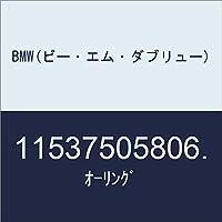 BMW(ビー・エム・ダブリュー) オーリング 11537505806.