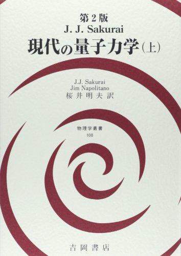 現代の量子力学(上) 第2版 (物理学叢書)
