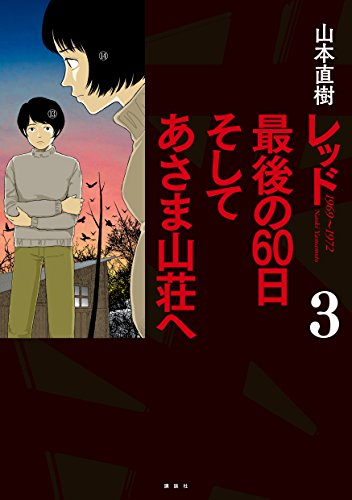 レッド 最後の60日 そしてあさま山荘へ(3) (イブニングコミックス)の詳細を見る