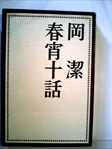 春宵十話 (1972年)