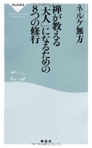 禅が教える「大人」になるための8つの修行(祥伝社新書315)の詳細を見る