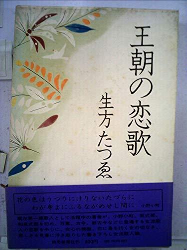 王朝の恋歌 (1973年)の詳細を見る