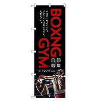アッパレ のぼり旗 ボクシングジム のぼり 四方三巻縫製 (ジャンボ) S03-0047C-J