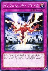 遊戯王カード【インフェルニティ・ブレイク】 DE04-JP154-N ≪デュエリストエディション4 収録≫