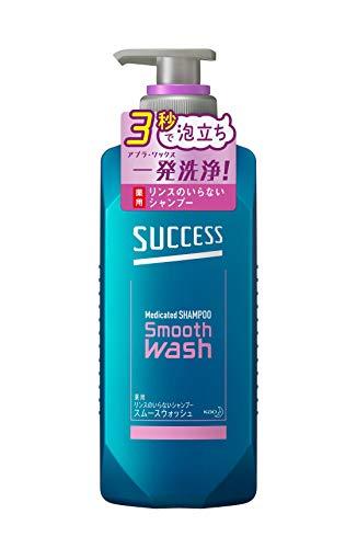 花王『サクセスリンスのいらない薬用シャンプースムースウオッシュ』
