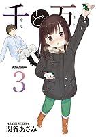 千と万(3) (アクションコミックス(月刊アクション))