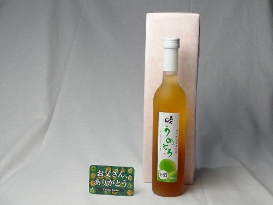 自殺質素な脱獄父の日 ギフトセット リキュールセット( 完熟梅の味わいと日本酒のうまみをたっぷりの梅リキュール うめとろ500ml 7%(福島県)) 父の日カード付