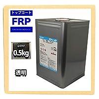 FRPトップコート(ゲルコート/インパラフィン)オルソ系/クリヤー 0.5kg 硬化剤付き FRP樹脂/補修