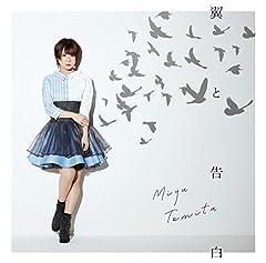 富田美憂「砂の世界」のCDジャケット
