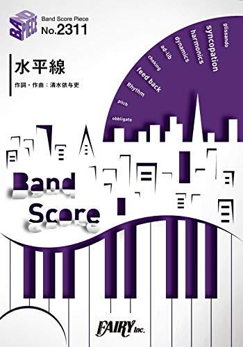 バンドスコアピースBP2311 水平線 / back number ~ 令和2年度 インターハイ応援ソング (BAND SCORE PIECE)