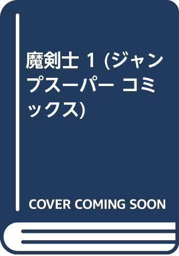 魔剣士 1 (ジャンプスーパー コミックス)