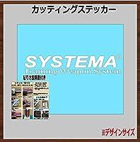⑮SYSTEMA システマ カッティングステッカー 【ペリカン・車などに】 (白, 23×4.8cm 【2枚組】)
