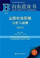 山东蓝皮书:山东社会形势分析与预测(2018)