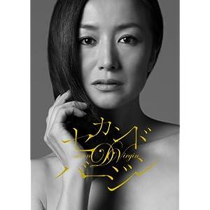 "NHKドラマ10 セカンドバージン [DVD]"""