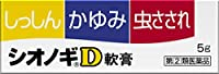 【指定第2類医薬品】シオノギD軟膏 5g