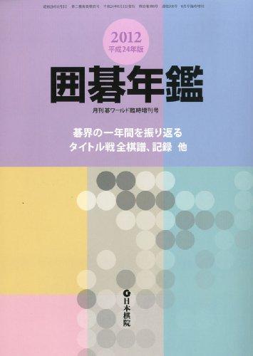 囲碁年鑑2012 2012年 06月号 [雑誌]
