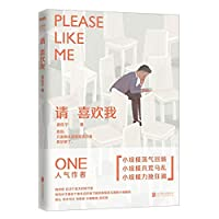 Please love me(Chinese Edition)
