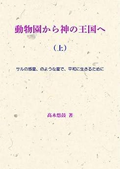 [髙木悠鼓]の動物園から神の王国へ(上): サルの惑星、のような星で、平和に生きるために